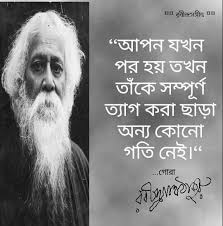 new year quotes by rabindranath tagore in bengali google search