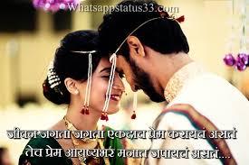 marathi love status for whatsapp marathi love quotes