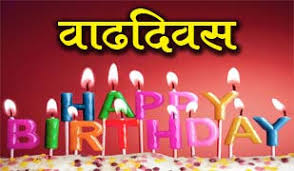 वाढदिवस vadhdivas shubhechha birthday wishes in