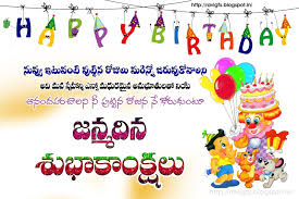 happy birthday telugu quotes wishes greetings sms images hd