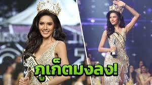 ไม่พลิกโผ! สาวภูเก็ต น้องมอส คว้ามิสแกรนด์ไทยแลนด์ 2018 (คลิป)
