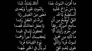 كلمات مؤثرة شعر حزين عن موت شخص عزيز