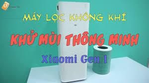 Máy lọc không khí khử mùi thông minh Xiaomi Gen 1 - YouTube