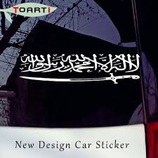 60 15m Islamic Shahadah And Sword Car Sticker Islam Calligraphy Vinyl Decal Sticker Removable Waterproof Decals Car Styling Buy At The Price Of 3 89 In Aliexpress Com Imall Com