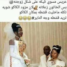 صور مضحكة عراقية الصفحة الرئيسية فيسبوك
