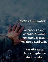 Σοφά Λόγια - Ο χρήστης Σοφά Λόγια είναι με την Anastasia... | Facebook
