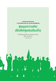 ชุมนุมความคิด ปรับทิศชุมชนท้องถิ่น by Pieak Kridtapoj - issuu