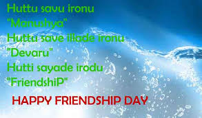happy friendship day greetings cards pictures in english