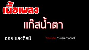 เนื้อเพลง แก๊สน้ำตา ออย แสงศิลป์ - YouTube