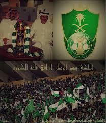 نادي الاهلي السعودي Home Facebook