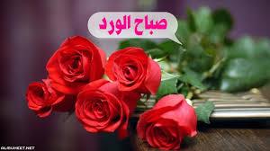 مسجات صباح الخير رومانسية قصيره الم حيط