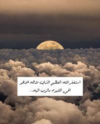 Untitled رمضان استغفر الله الله اكبر لااله الاالله