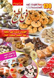 فن الطبخ والحلويات بالصور احلى فن بالطبخ والحلويات ازاي