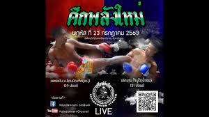 Rajadamnern Stadium Live!!!!!!!ศึกพลังใหม่ | ศึกราชดำเนิน สเตเดี้ยม  พฤหัสบดีที่ 23 กรกฎาคม พ.ศ. 2563 - YouTube