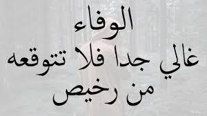 حكم و اقوال الحكم الرائعه تجنن دائما صباح الورد