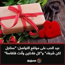 عيد الحب على مواقع التواصل سناجل لكن شرفاء و كل فلانتين وأنت