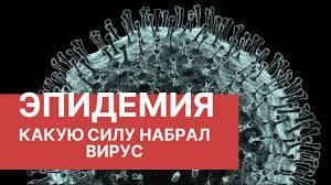 Эпидемия китайского коронавируса. Последние новости. Вирус в ...