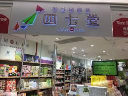 Cửa hàng bánh kẹo nhật ngon rẻ đẹp tại sân bay narita - Trải Nghiệm Tại Nhật  Bản