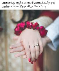 pin by bhuvana jayakumar on tamil quotes hand pictures cute