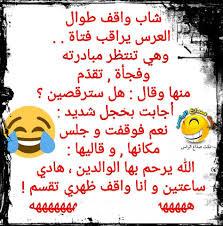 نكت مغربية مضحكة قصيرة الفكاهة فى المغرب حلوه خيال