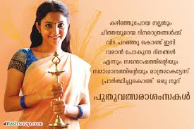 malayalam new year greetings new year images