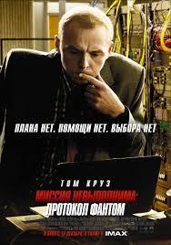 Mission: Impossible - Protocollo Fantasma