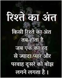 sad status image in hindi