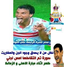 صور نكت مصرية قصيرة 2017 نكت مضحكة جديدة وخطيرة 2018 Do Php Img