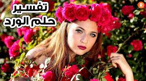 تفسير حلم الورد ما معنى رؤية الورد في الحلم وما تفسير ألوانه
