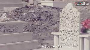 بنت تبكي على قبر حبيبها Youtube