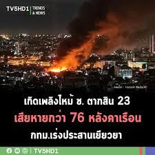 TV5HD1 - #กระแสโซเชียล #เพลิงไหม้ #ซอยตากสิน...