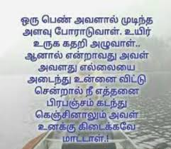 top motivational quotes in tamil thoughts kavithai pics photo