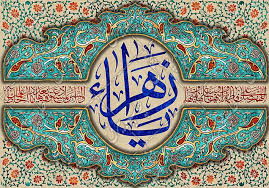 Image result for ولادت حضرت زهرا