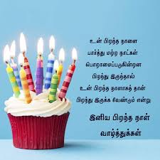 birthday wishes in tamil images happy birthday wishes tamil