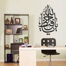 Amazon Com Stickersforlife Wall Decal Vinyl Sticker Decor Art Bedroom Kids Design Mural Persian Islam Arabic Caligraphy Lettering Quote Sign Allah Quran Words Z2890 Home Kitchen
