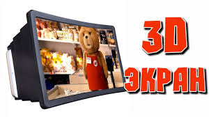 3D УВЕЛИЧИТЕЛЬ <b>ЭКРАНА</b> ТЕЛЕФОНА - Aliexpress - YouTube