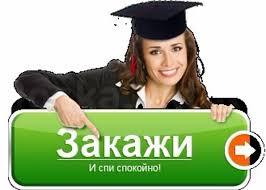 Быстро и качественно пишу курсовые дипломные работы и рефераты  Заказы на курсовые рефераты и отчет