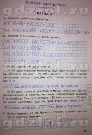 ГДЗ Самостоятельные и контрольные работы по математике класс  75стр