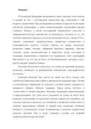 Культура Республики Татарстан курсовая по искусству и культуре  Танцевальная культура Ингушского народа курсовая 2010 по искусству и культуре скачать бесплатно фольклор женщины женское одежда