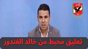 بعد فوز الاهلى على الترجى فى تونس تعليق محبط من خالد الغندور - YouTube