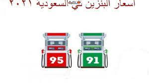 أرامكو تعلن أسعار البنزين لشهر يوليو 2021 في السعودية سعر البنزين الجديد