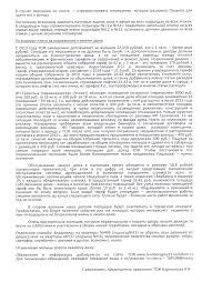 Отчет председателя тсж на общем собрании образец Очень важно чтобы председатель проводил только один годовой отчет протяжении всего года отчитывался перед жильцами общих Следить тем чтобы собственники