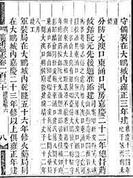 石獅山炮台 廣東通志的圖片搜尋結果