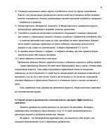 Организация и управление Реферат Управление id  Реферат Организация и управление 51