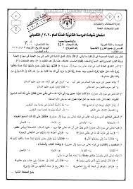 امتحان عربي مهارات تكميلي 2020 اجابة امتحان اللغة العربية | أكاديمية سلسبيل  التعليمية
