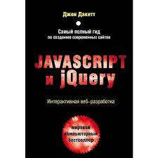 Книга «Javascript и jQuery. Интерактивная веб-разработка ...