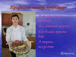 Презентация на тему Профессия Повар кондитер Срок обучения  3 Профессия повар кондитер Вот вам повар кулинар Все готовит вкусно Его блюда просто дар А торты искусство