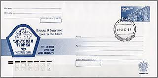 Почта России Википедия  Взгляд в будущее Санкт Петербург 19 21 июня 2007 года СК 169 Гашение первого дня Москва отделение связи 101000 04 06 2007