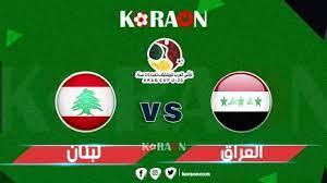 اهداف مباراة العراق ولبنان كأس العرب تحت 20 سنة - موقع كورة أون