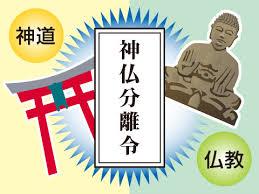 「日本の神仏」の画像検索結果